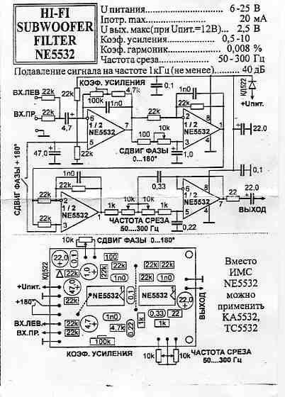 Схема ФНЧ из интернета.