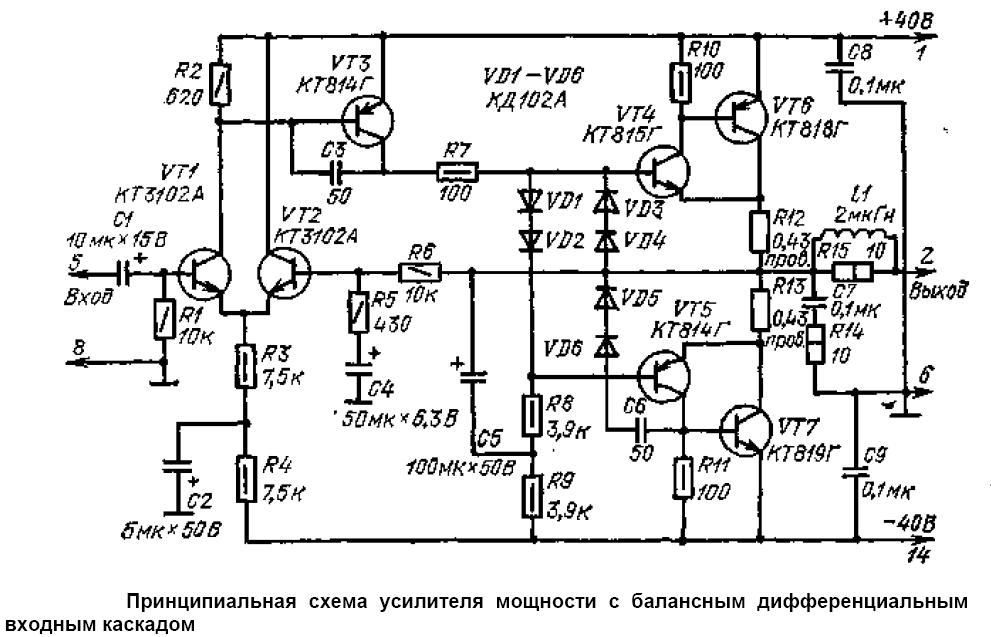 Схема УЗЧ 55 Вт (?)