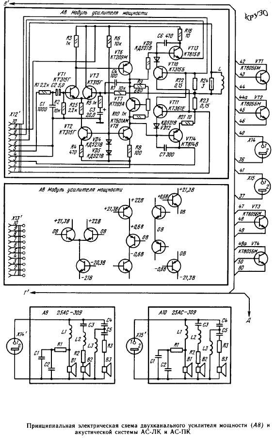 "Схема УЗЧ от ""Вега-115 стерео"""